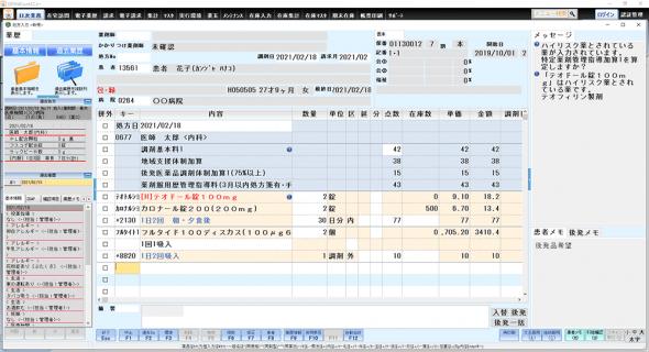 処方入力画面サンプル