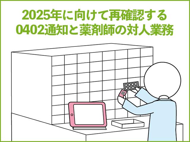 0402通知ブログ