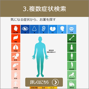 3.複数症状検索 患者の症状からOTC医薬品を探せます。 複数の症状を選択し、症状に適したOTC医薬品の検索が可能です。