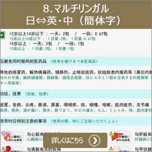 8.マルチリンガル日⇔英・中(簡体字) 画面上で言語(英・中(簡体字))を選択し、切り替えることができます。 情報提供書を英語・中国語(簡体字)で印刷することができ、商品と一緒にお渡しすることができます。 情報提供書は、日本語と併記してあり、文章単位で確認することができます。