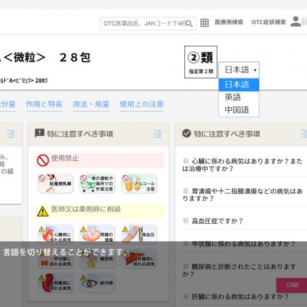 言語を切り替えることができます。 画面上で言語(英・中(簡体字))を選択し、切り替えることができます。 情報提供書を英語・中国語(簡体字)で印刷することができ、商品と一緒にお渡しすることができます。 情報提供書は、日本語と併記してあり、文章単位で確認することができます。