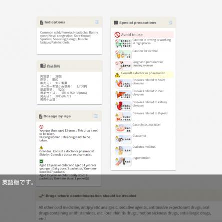 英語版です。 画面上で言語(英・中(簡体字))を選択し、切り替えることができます。 情報提供書を英語・中国語(簡体字)で印刷することができ、商品と一緒にお渡しすることができます。 情報提供書は、日本語と併記してあり、文章単位で確認することができます。