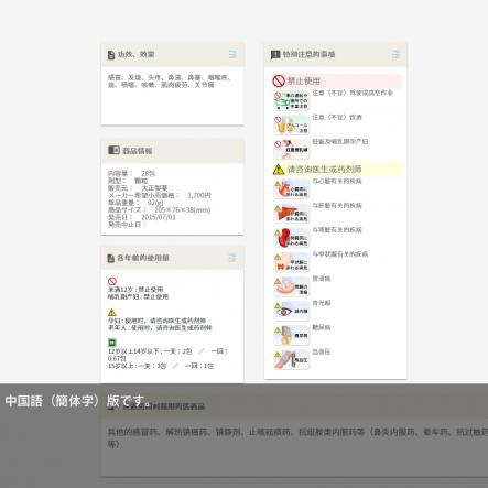 中国語(簡体字)版です。 画面上で言語(英・中(簡体字))を選択し、切り替えることができます。 情報提供書を英語・中国語(簡体字)で印刷することができ、商品と一緒にお渡しすることができます。 情報提供書は、日本語と併記してあり、文章単位で確認することができます。