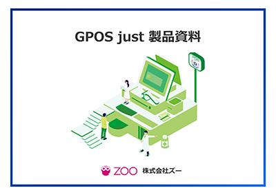 GPOSjust製品資料