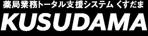 薬局業務トータル支援システムKUSUDAMA