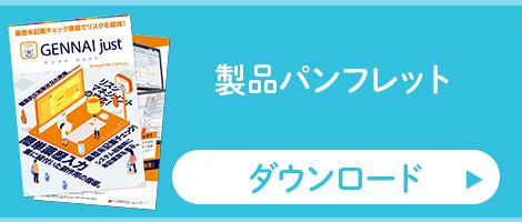 GENNAI just製品パンフレットダウンロード