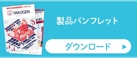 YAKUGEN製品パンフレットダウンロード
