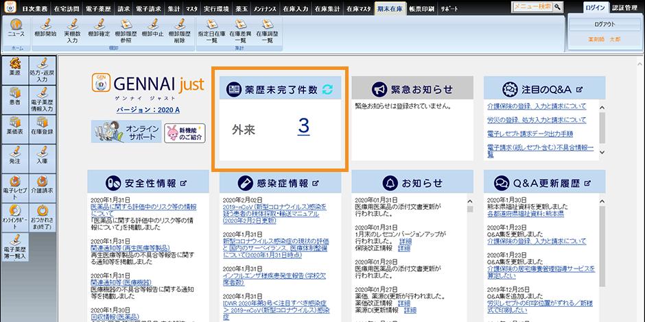電子薬歴未完了件数をトップ画面に分かりやすく表示!