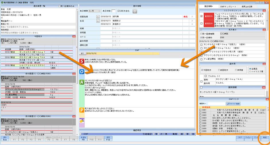 リスクマネジメント情報/処方内容の差分を文字列で表示/薬歴転記/処方薬の副作用情報を確認/SOAPマスタを表示/基本情報も同一画面で確認、追記ができますので、効率的な入力が可能になります。また、項目にチェックを付けてまとめて転記する事も可能です。