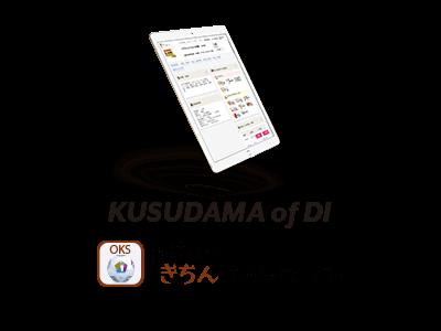 KUSUDAMA of DI お薬のこと、きちんと説明いたします。