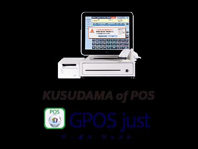 KUSUDAMA of POS GPOS just ジーポスジャスト