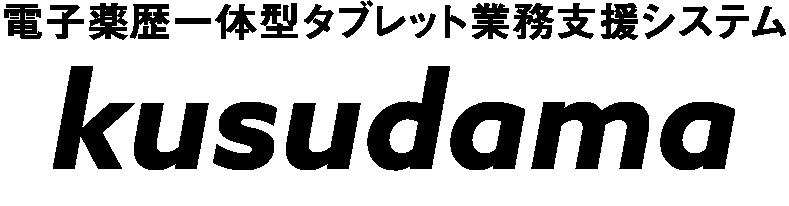 電子薬歴一体型タブレット業務支援システム_kusudama