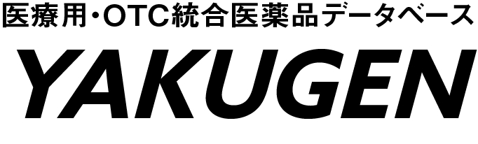 医療用・OTC統合医薬品データベースYAKUGEN