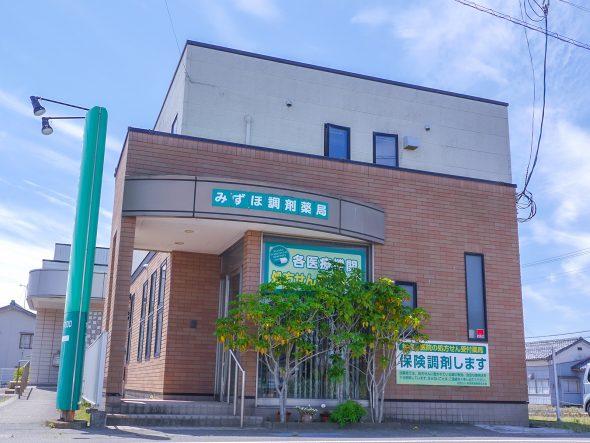 新潟県新潟市 みずほ調剤薬局